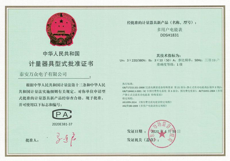 贝斯特全球最奢华贝斯特全球最奢华(三相13户)计量器具型式批准证书