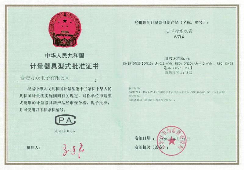 ic卡水计量器具型式批准证书