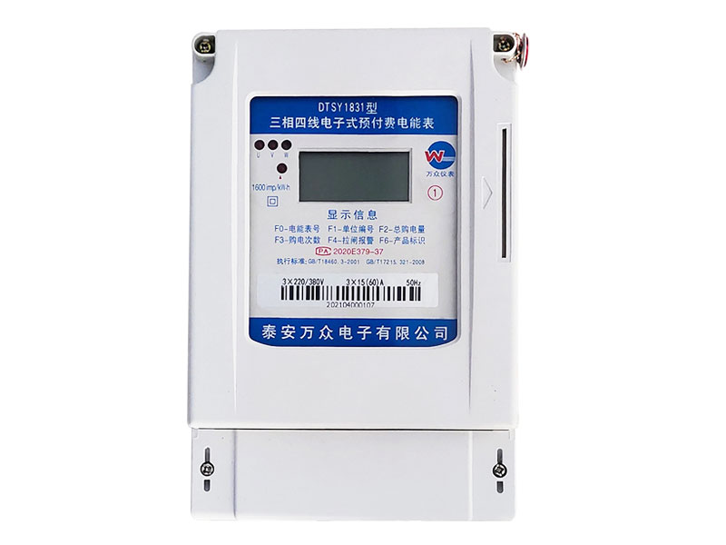 IC卡三相贝斯特全球最奢华(远传型)
