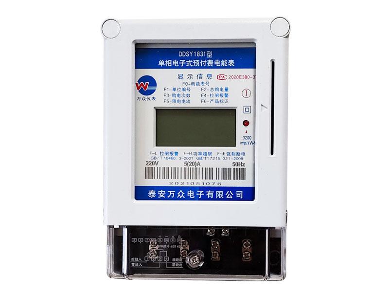 IC卡单相贝斯特全球最奢华(一卡通型)