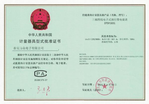 三相贝斯特全球最奢华计量器具型式批准证书