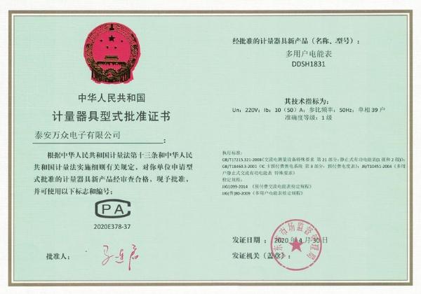 贝斯特全球最奢华贝斯特全球最奢华(单相39户)型式批准证书