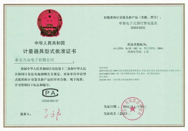 单相贝斯特全球最奢华计量器具型式批准证书