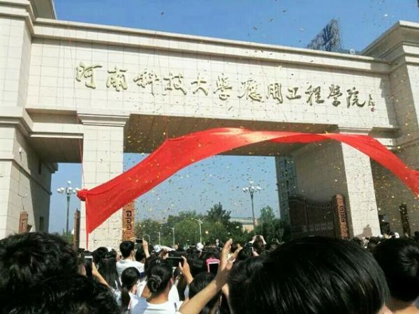 河南科技大学应用工程学院